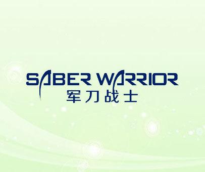 军刀战士-SABER-WARRIOR