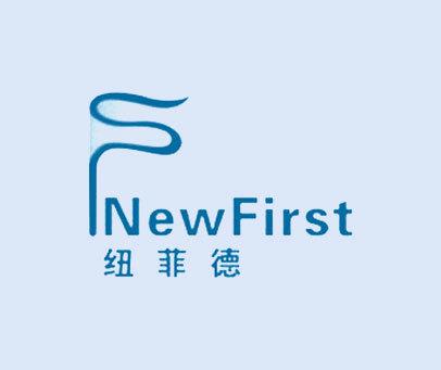 纽菲德-NEWFIRST
