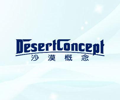 沙漠概念-DESERTCONCEPT