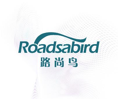 路尚鸟- ROADSABIRD