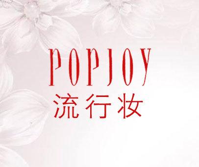 流行妆-POPJOY