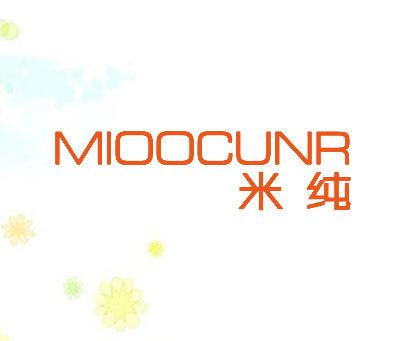 米纯-MIOOCUNR