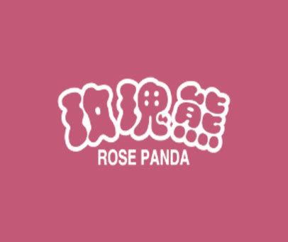 玫瑰熊-ROSE PANDA