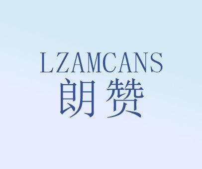 朗赞-LZAMCANS