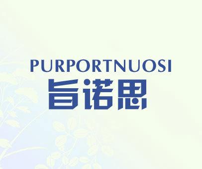 旨诺思-PURPORTNUOSI