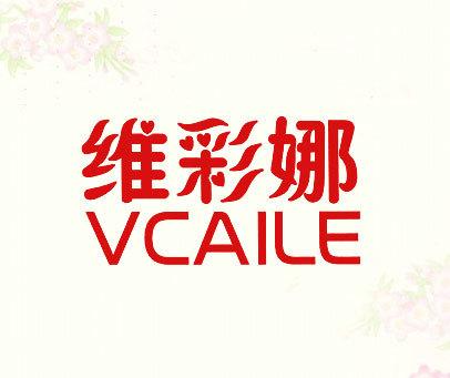 维彩娜-VCAILE