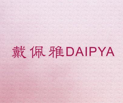 戴佩雅-DAIPYA