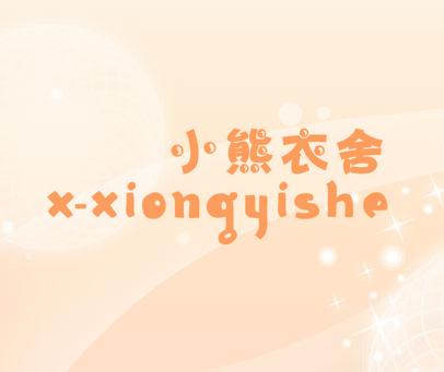 小熊衣舍-X.XIONG-YI-SHE
