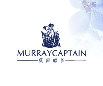 莫雷船长-MURRAYCAPTAIN