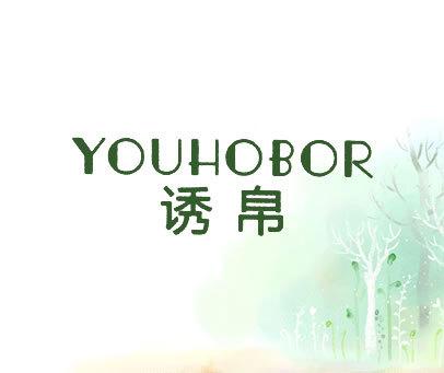 诱帛-YOUHOBOR