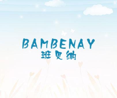 班贝纳-BAMBENAY