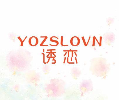 诱恋-YOZSLOVN