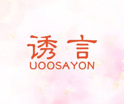 诱言-UOOSAYON