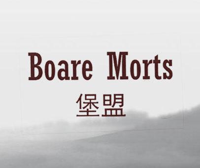 堡盟-BOARE-MORTS
