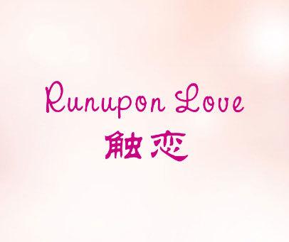 触恋-RUNUPON-LOVE