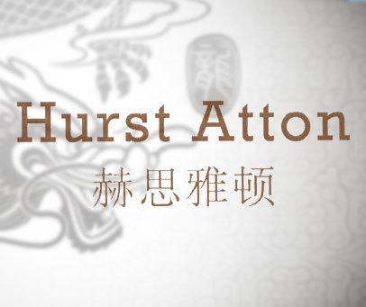 赫思雅顿-HURST-ATTON