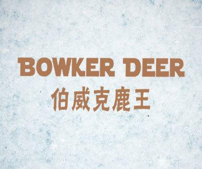 伯威克鹿王-BOWKER-DEER