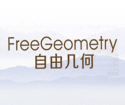 自由几何-FREEGEOMETRY