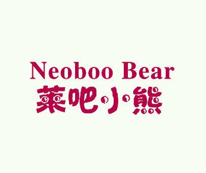 莱吧小熊-NEOBOO-BEAR
