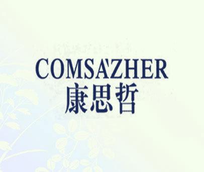 康思哲-COMSAZHER