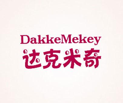 达克米奇-DAKKEMEKEY