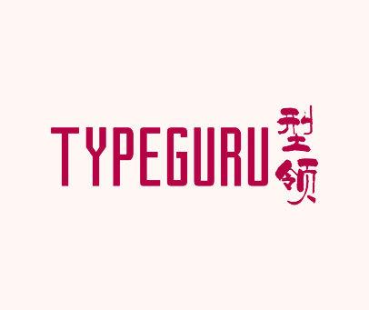 型领-TYPEGURU