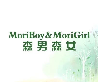 森男森女-MORIBOY&MORIGIRL