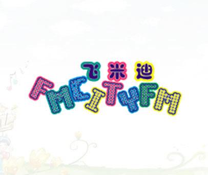 飞米迪-FMCITYFM