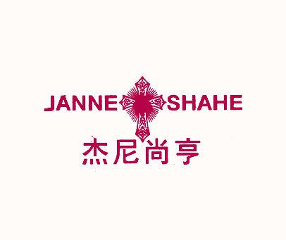 杰尼尚亨-JANNE-SHAHE