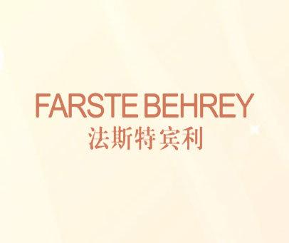 法斯特宾利-FARSTEBEHREY