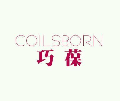 巧葆-COILSBORN