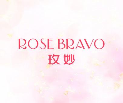 玫妙-ROSE-BRAVO