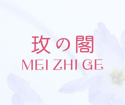 玫の阁-MEI-ZHI-GE