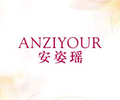 安姿瑶-ANZIYOUR