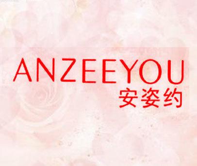 安姿约-ANZEEYOU