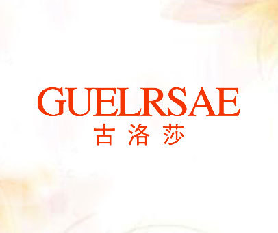 古洛莎-GUELRSAE