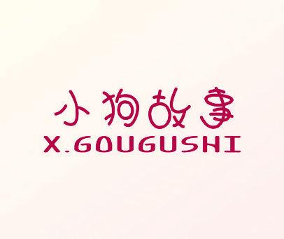 小狗故事-X.GOUGUSHI