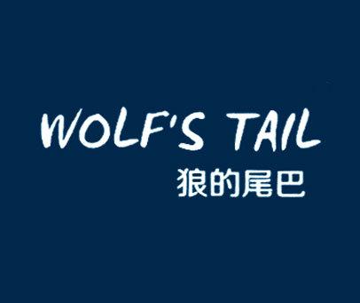 狼的尾巴-WOLF'S-TAIL