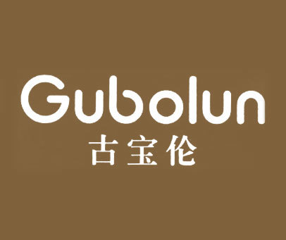 古宝伦-GUBOLUN
