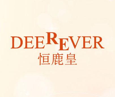 恒鹿皇-DEEREVER