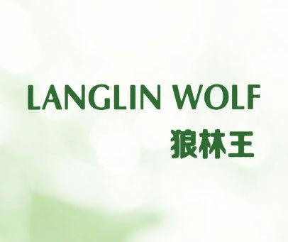 狼林王-LANGLIN-WOLF