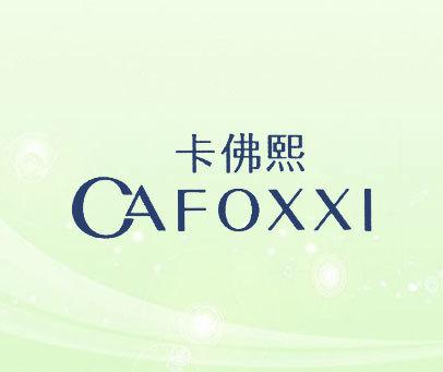 卡佛熙-CAFOXXI