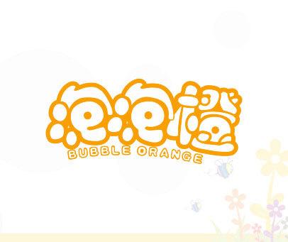 泡泡橙-BUBBLE ORANGE