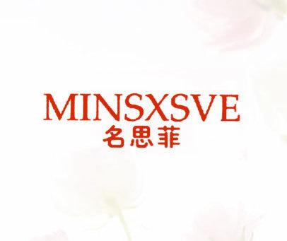 名思菲-MINSXSVE