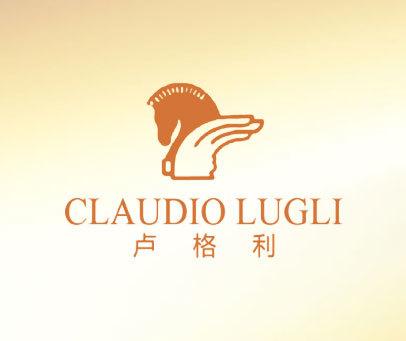 卢格利-CLAUDIO-LUGLI