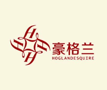 豪格兰 HOGLANDESQUIRE