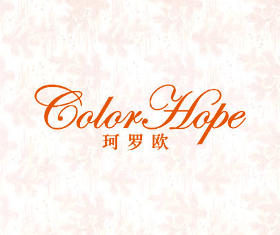 珂罗欧-COLOR-HOPE