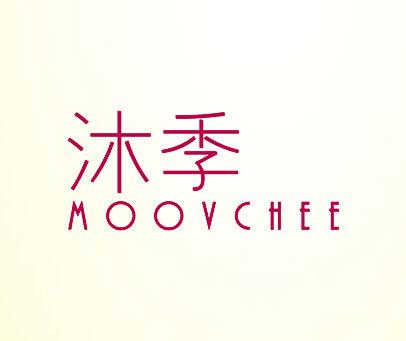沐季-MOOVCHEE