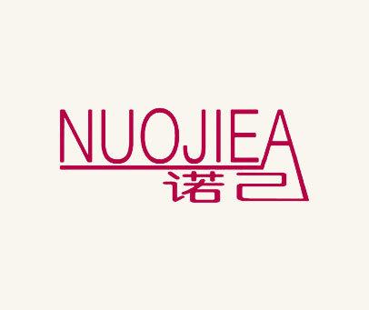 诺己-NUOJIEA