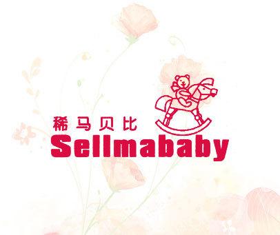 稀马贝比-SELLMABABY